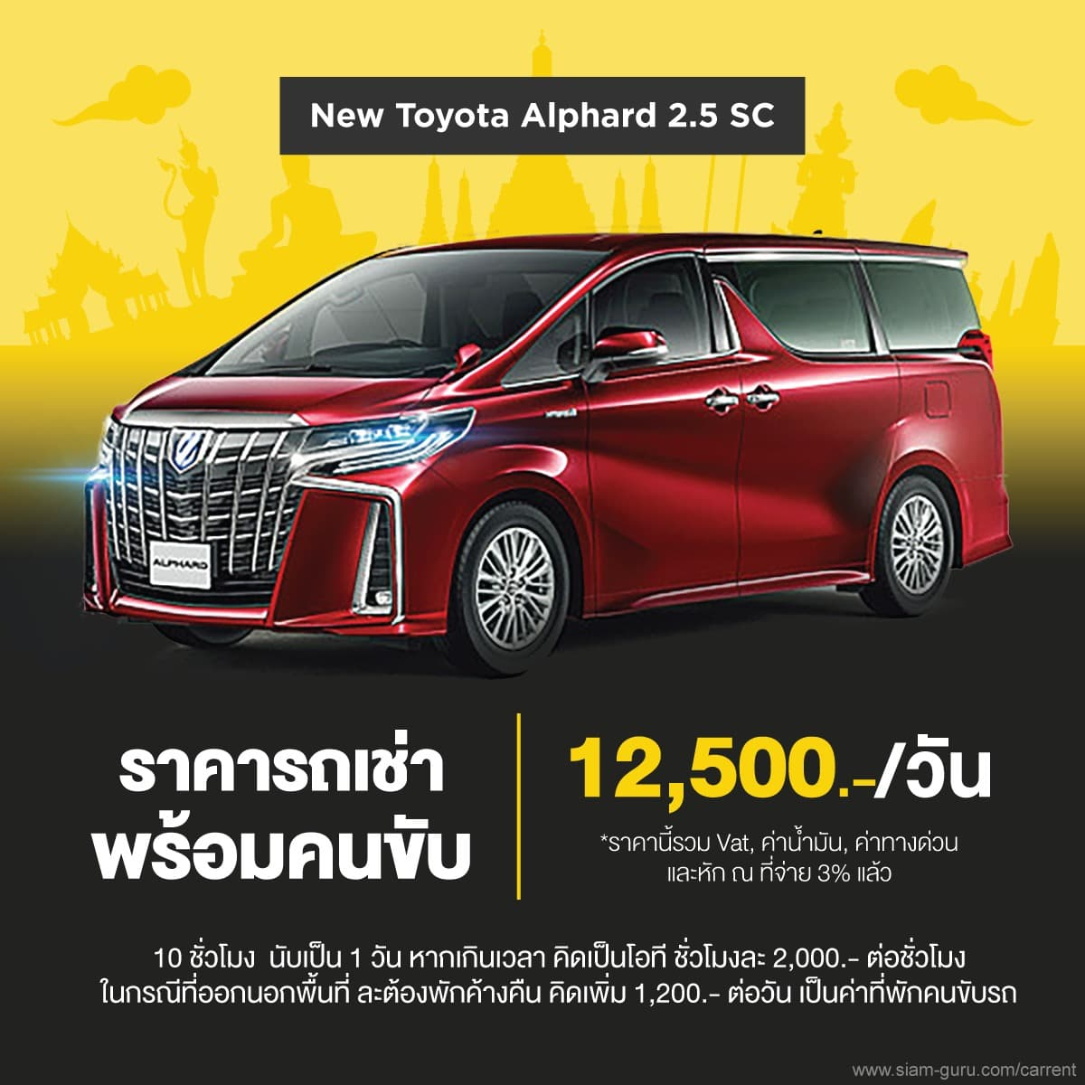 Luxury Van Rental With Driver in Bangkok.