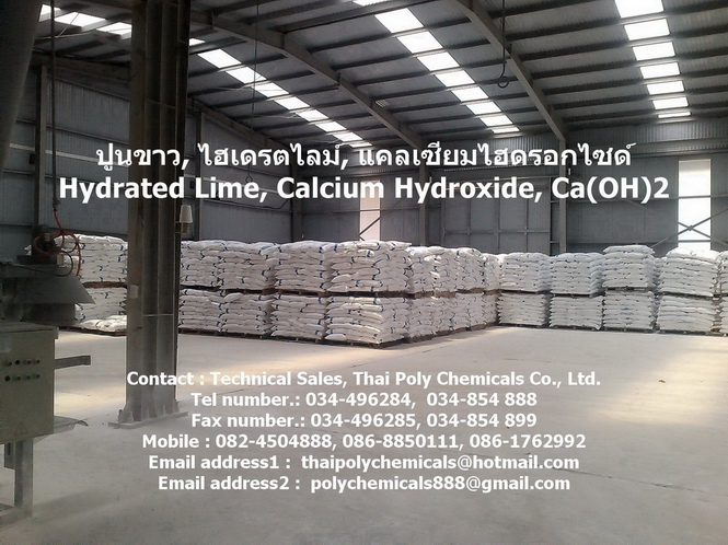 Manufacture Hydrated Lime, Sale Hydrated Lime, Export Hydrated Lime,Distribute Hydrated Lime